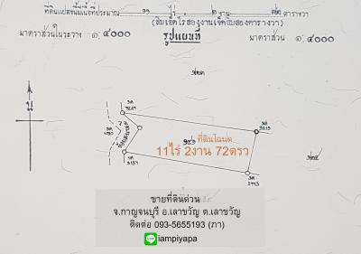 ที่ดิน 1160000 กาญจนบุรี เลาขวัญ เลาขวัญ