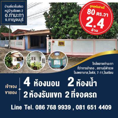 บ้านเดี่ยว 2400000 กาญจนบุรี ท่ามะกา ท่ามะกา